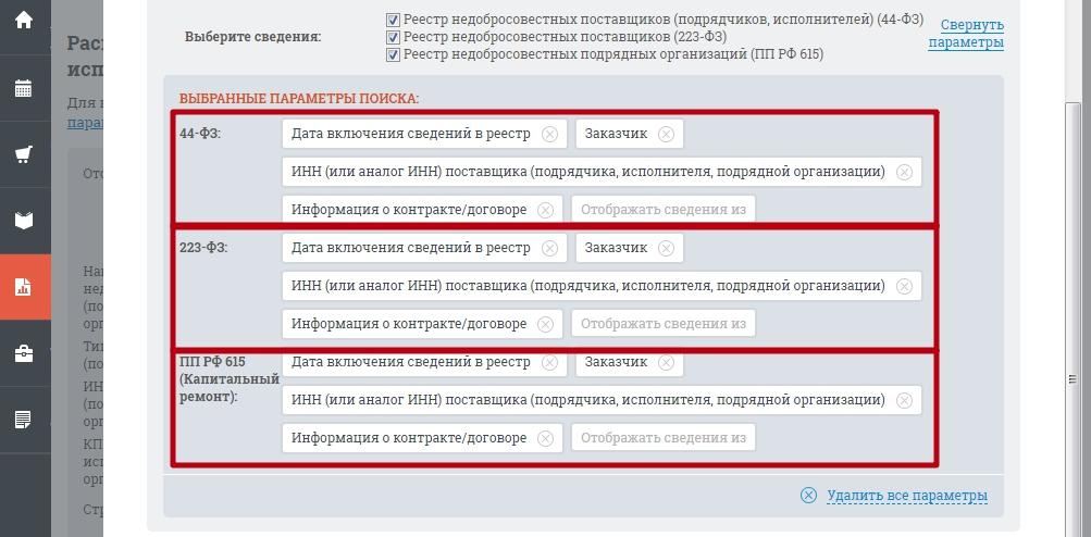 Выбранные поля поиска в режиме конструктора