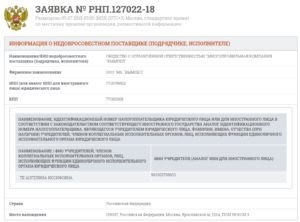 Заявка в РНП - 1