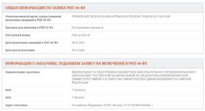 Заявка в РНП - 2