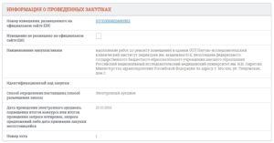 Заявка в РНП - 3