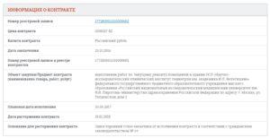 Заявка в РНП - 4